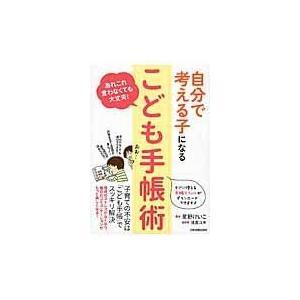 出版社名:日本実業出版社 著者名:星野けいこ、浅倉ユキ 発行年月:2016年07月 キーワード:ジブ...