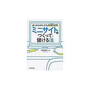 出版社名:日本実業出版社 著者名:和田亜希子 発行年月:2016年10月 キーワード:ミニ サイト ...