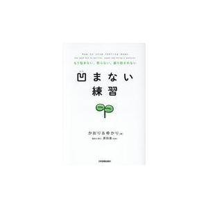 出版社名:日本実業出版社 著者名:かおり&ゆかり、原田進 発行年月:2017年07月 キーワード:ヘ...