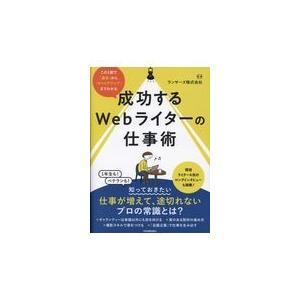 成功するWebライターの仕事術/ランサーズ