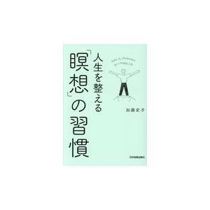 出版社名:日本実業出版社 著者名:加藤史子 発行年月:2018年10月 キーワード:ジンセイ オ ト...
