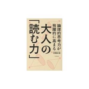 論理的思考力が飛躍的に高まる大人の「読む力」/対崎正宏