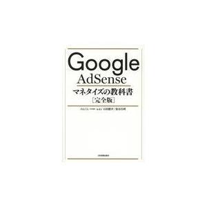 Google AdSenseマネタイズの教科書[完全版]/のんくら