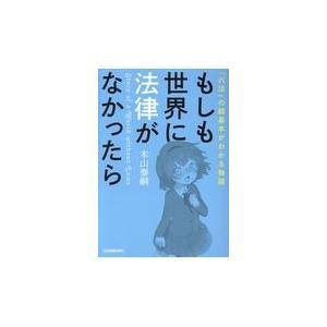 出版社名:日本実業出版社 著者名:木山泰嗣 発行年月:2019年03月 キーワード:モシモ セカイ ...