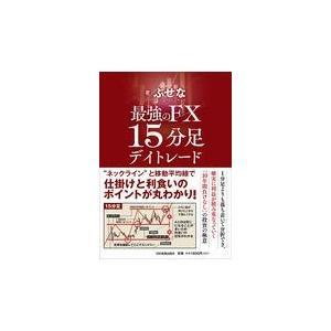出版社名:日本実業出版社 著者名:ぶせな 発行年月:2019年05月 キーワード:サイキョウ ノ エ...