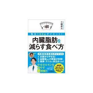 毎日100gダイエット!内臓脂肪を減らす食べ方/工藤孝文 honyaclubbook