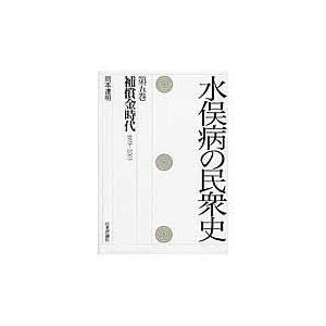 水俣病の民衆史 第5巻/岡本達明