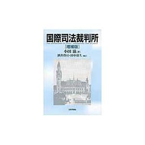 国際司法裁判所 増補版 酒井啓亘,田/小田滋