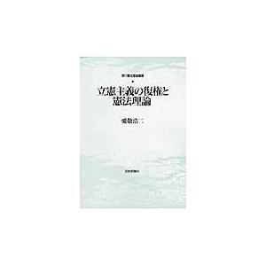 立憲主義の復権と憲法理論/愛敬浩二