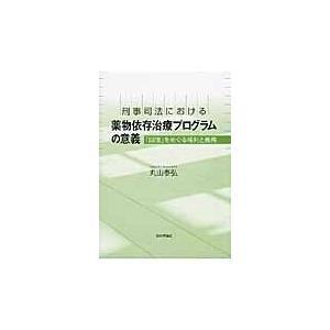 刑事司法における薬物依存治療プログラムの意義/丸山泰弘