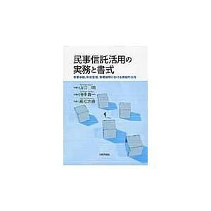 民事信託活用の実務と書式/山口明