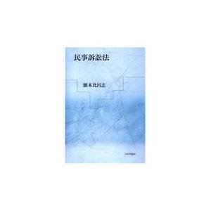 民事訴訟法/瀬木比呂志