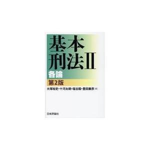 基本刑法2 2 第2版/大塚裕史