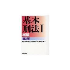 基本刑法 1 第3版/大塚裕史