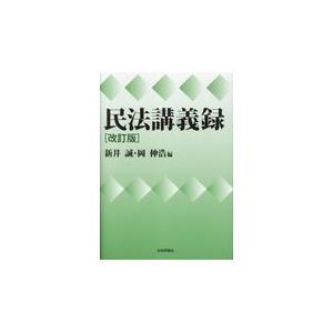 民法講義録 改訂版/新井誠