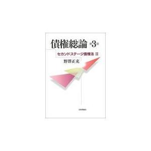 債権総論 第3版/野澤正充