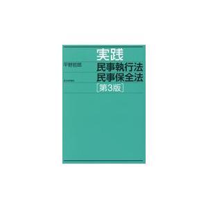実践民事執行法民事保全法 第3版/平野哲郎