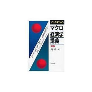 イントロダクションマクロ経済学講義 第2版/西孝|honyaclubbook