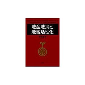 出版社名:日本評論社 著者名:伊東維年 発行年月:2012年04月 キーワード:チサン チショウ ト...