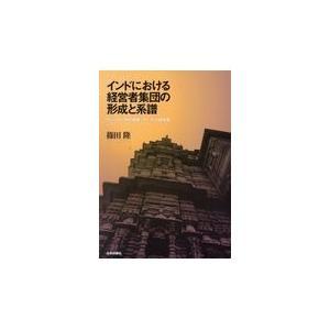 インドにおける経営者集団の形成と系譜/篠田隆