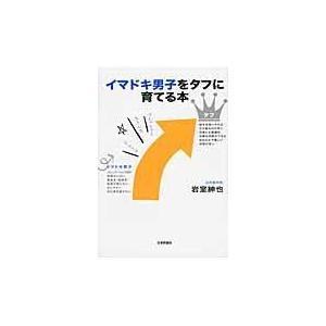 出版社名:日本評論社 著者名:岩室紳也 発行年月:2013年06月 キーワード:イマドキ ダンシ オ...