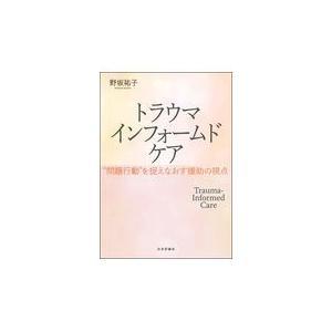 トラウマインフォームドケア/野坂祐子
