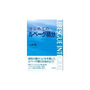 出版社名:日本評論社 著者名:寺澤順 発行年月:2009年02月 キーワード:ハジメテ ノ ルベーグ...