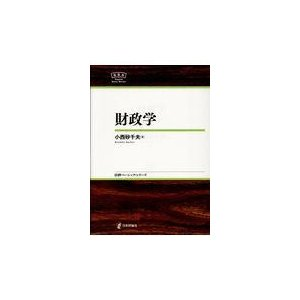 財政学/小西砂千夫