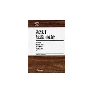 憲法 1/新井誠