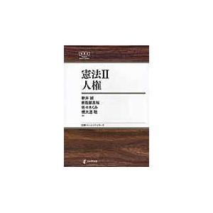 憲法 2/新井誠