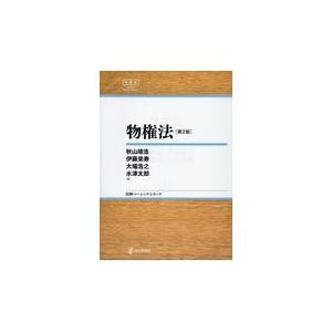 物権法 第2版/秋山靖浩