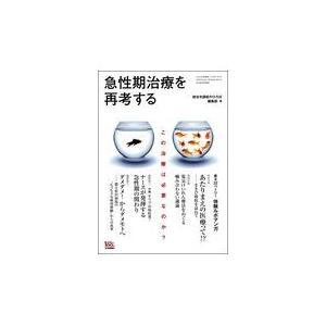 出版社名:日本評論社 著者名:統合失調症のひろば編集部 シリーズ名:こころの科学 発行年月:2018...