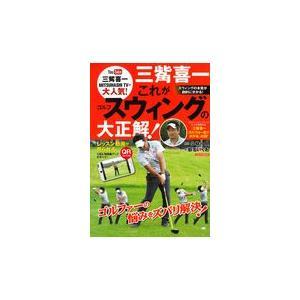 三觜喜一これがゴルフスウィングの大正解!|honyaclubbook