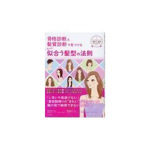 骨格診断と髪質診断で見つけるもっと似合う髪型の法則/二神弓子