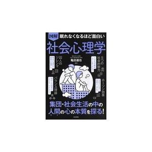 眠れなくなるほど面白い図解社会心理学/亀田達也