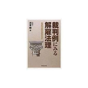 裁判例にみる解雇法理/河本毅