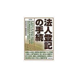 法人登記の手続 6訂版/日本法令法人登記研究