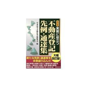実務に役立つ不動産登記先例・通達集 改訂版/日本法令不動産登記研