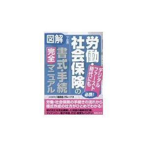 図解労働・社会保険の書式・手続完全マニュアル 7訂版/高志会 honyaclubbook