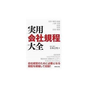 実用会社規程大全/寺本吉男|Honya Club.com PayPayモール店