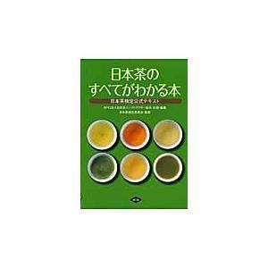 出版社名:日本茶インストラクター協会、農山漁村文化協会 著者名:日本茶インストラクター協会、日本茶検...