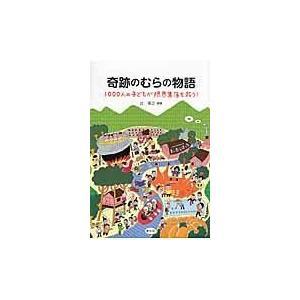出版社名:農山漁村文化協会 著者名:辻英之 発行年月:2011年11月 キーワード:キセキ ノ ムラ...