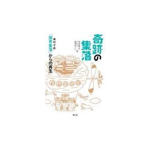 出版社名:農山漁村文化協会 著者名:多田朋孔、地域おこし 発行年月:2018年11月 キーワード:キ...