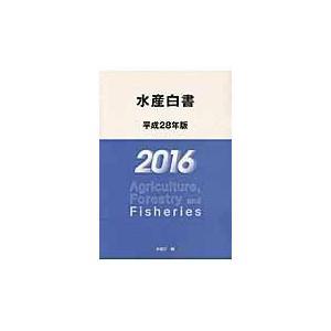 水産白書 平成28年版/水産庁