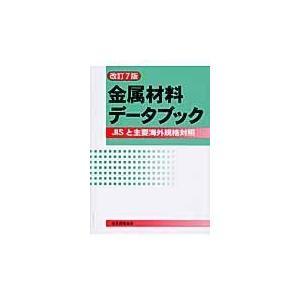 金属材料データブック 改訂7版/日本規格協会