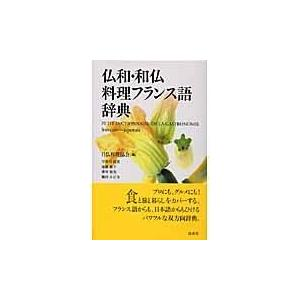 仏和・和仏料理フランス語辞典/日仏料理協会