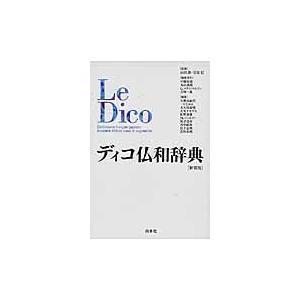 ディコ仏和辞典 新装版/中条屋進