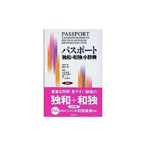 パスポート独和・和独小辞典/諏訪功
