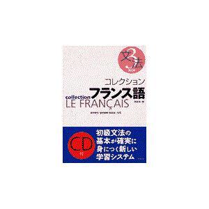 コレクション・フランス語 3 文法 改訂版/田島宏