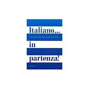 イタリア語のスタート文法と練習/東京大学イタリア語教